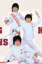 Young Dragons: Kung Fu Kids 2