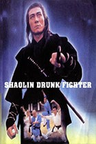 Shaolin Drunk Fighter